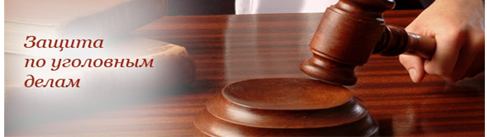 advokat po ugolovnomu pravu
