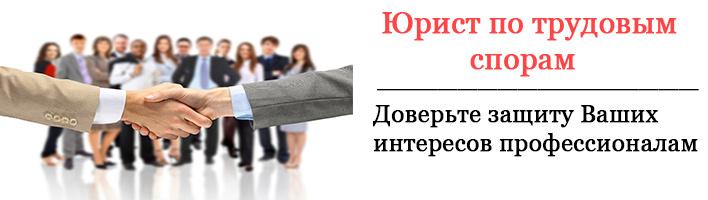 Государственные юристы по трудовым спорам
